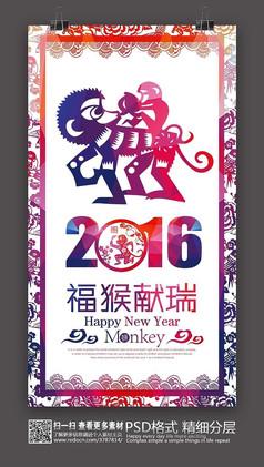 创意剪纸2016福猴献瑞新年海报素材