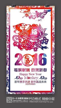 2016猴年恭贺新春新年剪纸海报素材