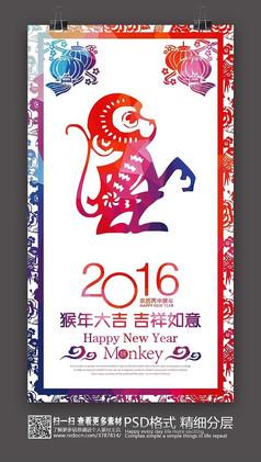 炫彩2016猴年大吉吉祥如意海报
