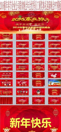 2016猴年春节企业公司联欢晚会年会优秀员工颁奖典礼迎新晚会PPT模板