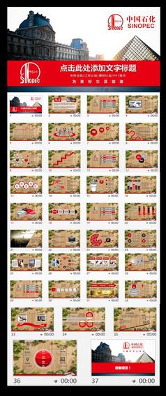 加油站石油工业中国石化PPT天然气模板