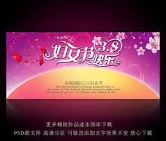 38妇女节快乐展板