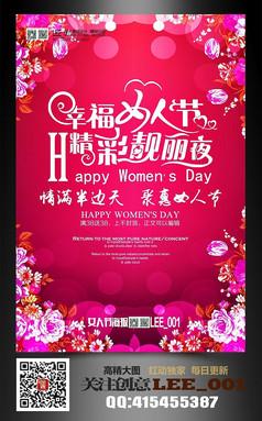 创意幸福女人节三八妇女节海报模板