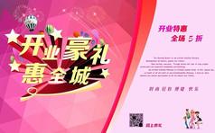 喜庆商场开业宣传海报