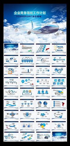 商务领航工作计划PPT模板