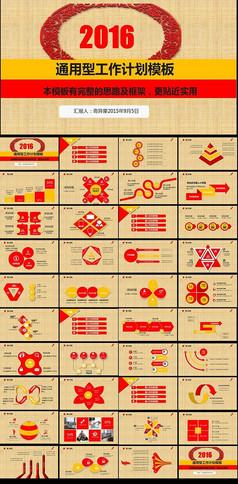 红黄色框架完整年终工作总结新年计划PPT模板模板下载