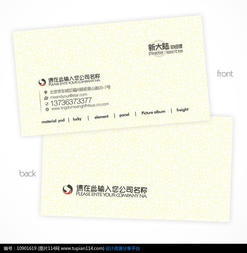 白色简洁印花底纹名片设计模板免费下载_名片设计psd