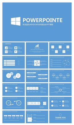 简洁蓝色WINDOWS8风格动态PPT模板