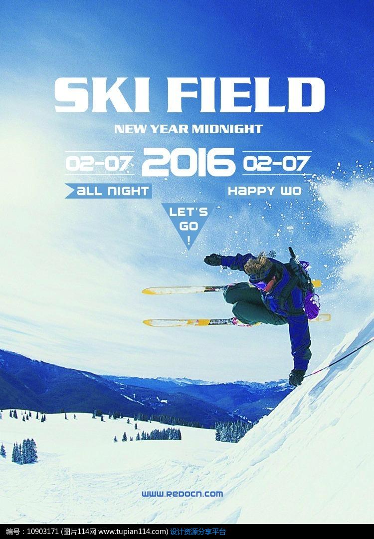 [原創] 大氣冬季滑雪海報