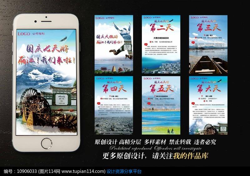 [原创] 丽江大理旅游h5页面设计