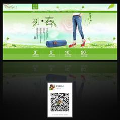 淘宝天猫春季男装促销海报素材