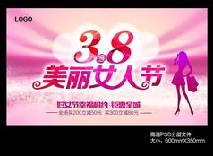 浪漫38妇女节海报
