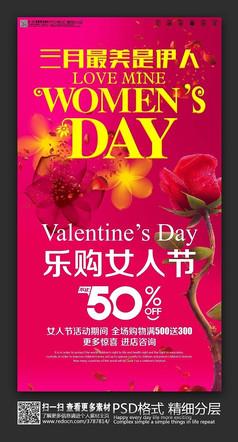 三月最美是伊人女人節海報素材