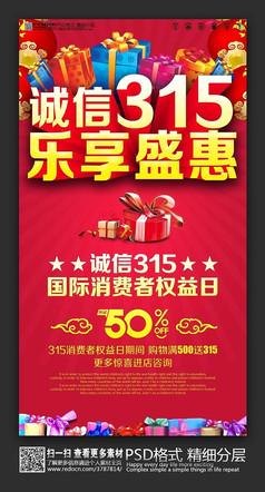 诚信315乐享盛惠节日海报素材
