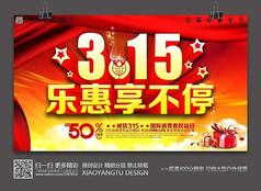 315乐惠享不停创意时尚促销海报