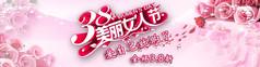 38妇女节促销海报淘宝购物节