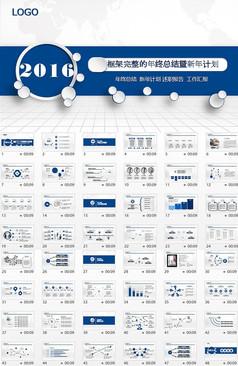 2016商务年终工作总结汇报PPT模板