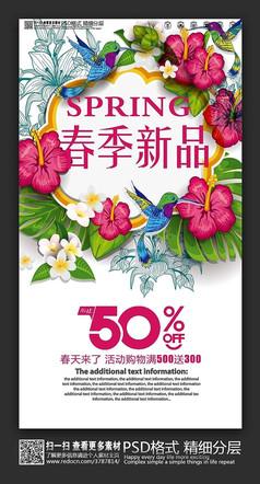 春季新品上市时尚创意海报素材