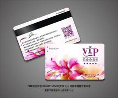 创意时尚花卉VIP会员卡素材