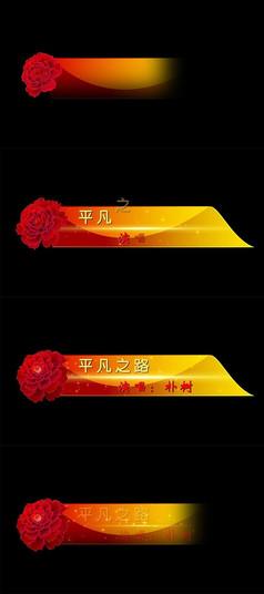 漂亮的牡丹花开晚会演唱会歌曲字幕角标AE模板