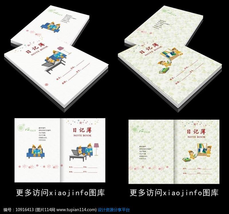 [原创] 儿童作业本封面设计