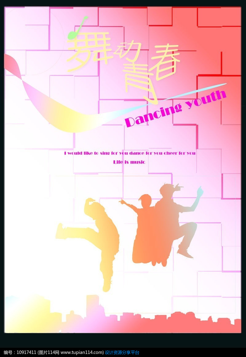 [原创] 舞动青春设计宣传海报