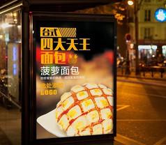 菠萝包海报