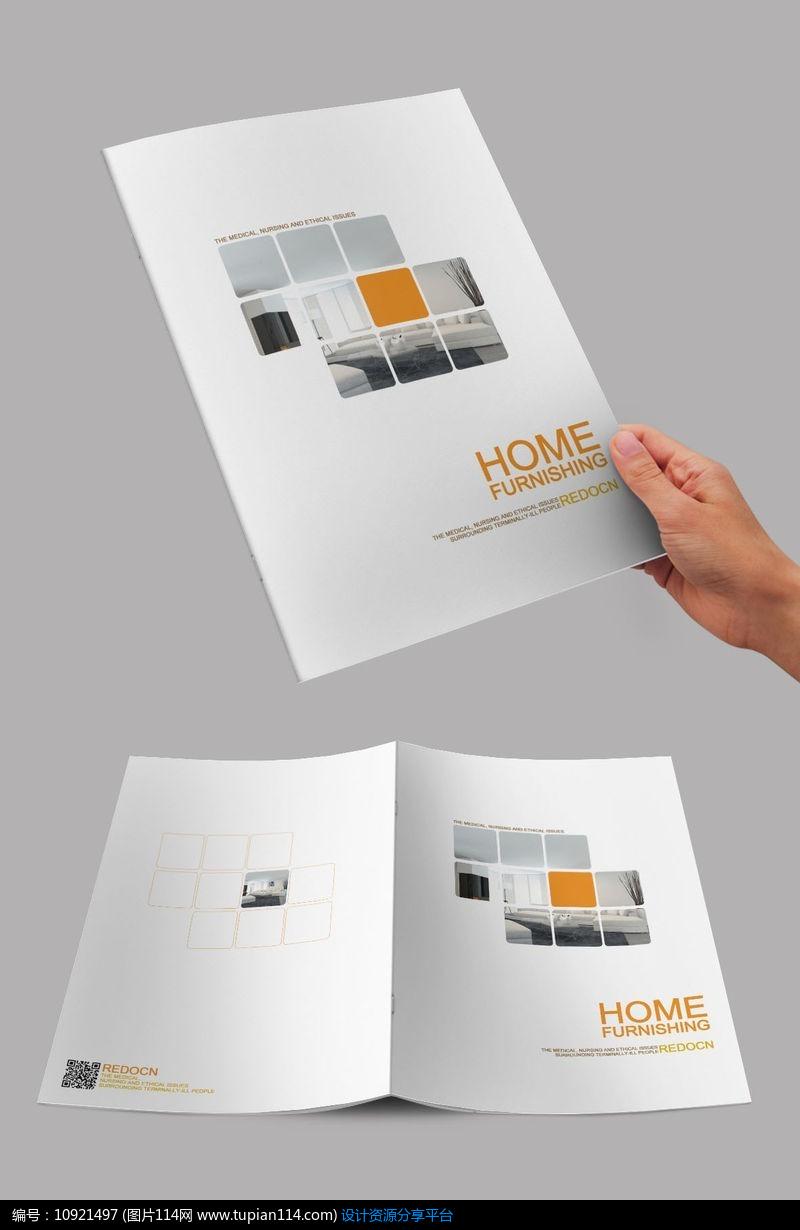 白色创意简洁家居封面设计素材免费下载_画册设计psd