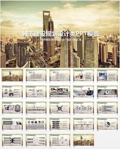 智能化城市建设PPT管理团队合作类PPT模板