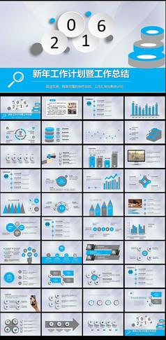 蓝色商务工作总结工作汇报新年计划模板下载