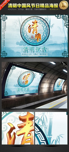 青蓝色墨染中国风清明节海报