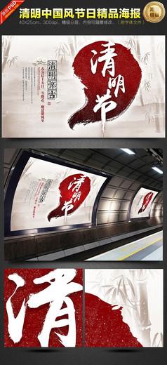 红色色墨染中国风清明节海报