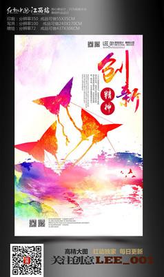 中国风创新精神企业文化展板素材设计