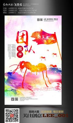 中国炫彩风团队精神企业文化展板素材设计