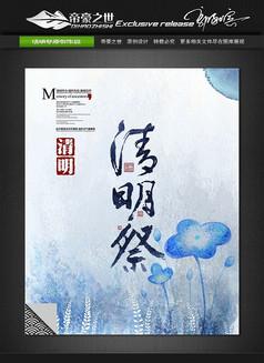 中国风清明节日海报模版缅怀篇