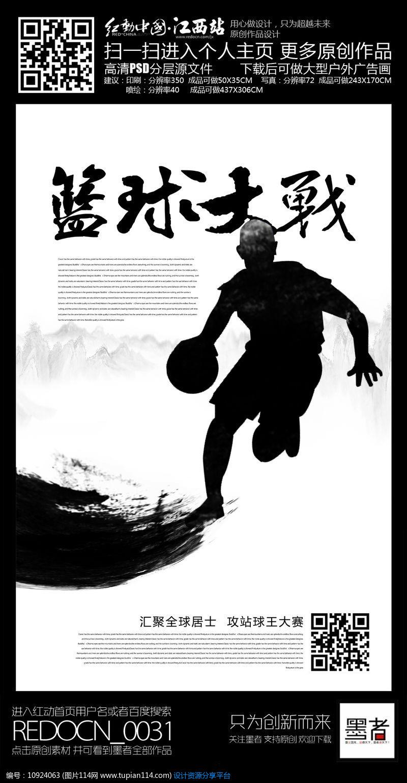 [原创] 水墨黑白创意篮球比赛宣传海报设计