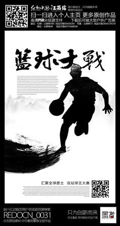 水墨黑白创意篮球比赛宣传海报设计