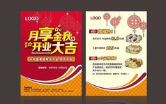 中国风剪纸中秋节开业促销宣传单psd源文件