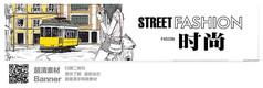 漫画手绘时尚banner