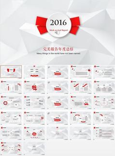 2017微立体新年计划工作总结汇报PPT