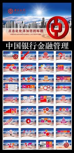 大气中国银行季度工作总结PPT模板