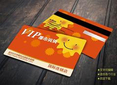 童装店VIP会员卡模板下载
