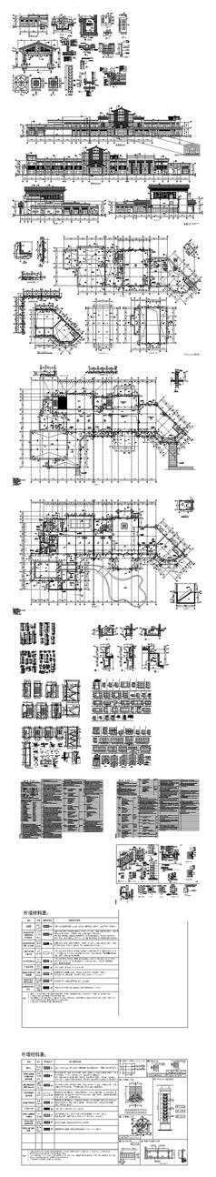 综合楼建筑设计