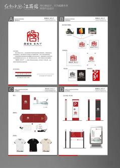 客家文化LOGO及VI提案设计