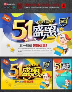 51促销海报