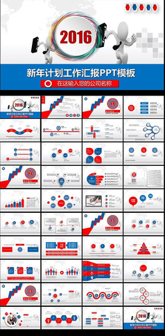 蓝色精美新年计划工作计划总结工作汇报PPT模板下载