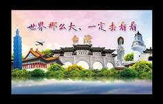台湾背景展板图