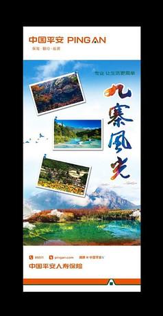 九寨溝旅游景點展架背景