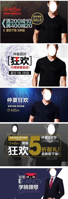 淘宝天猫男装促销广告海报