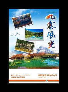 九寨溝旅游海報設計